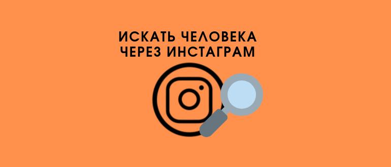 искать человека в инстаграме логотип