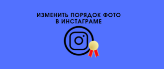 Изменение порядка фото в Инстаграм