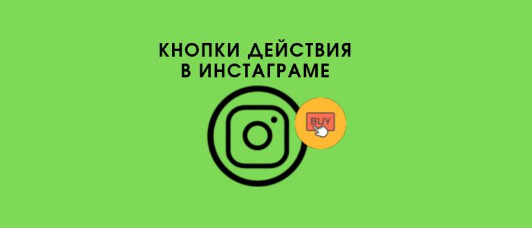 Кнопка действий в Инстаграме