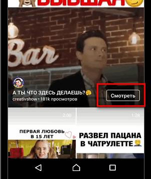 Кнопка смотреть в IGTV