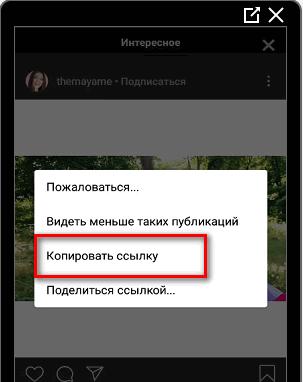 Копировать ссылку в Инстаграме