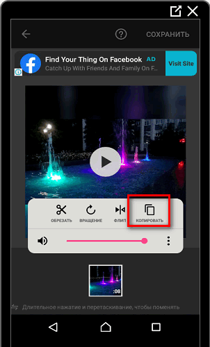Копировать видео в inShot Инстаграм
