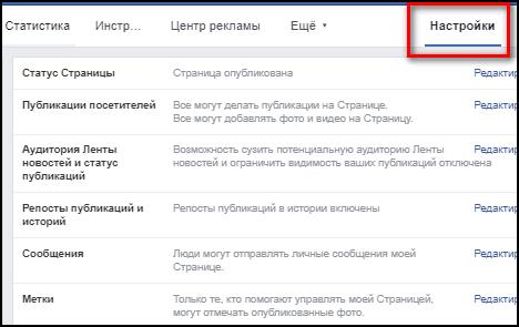 Настройки страницы в Фейсбуке для Инстаграма