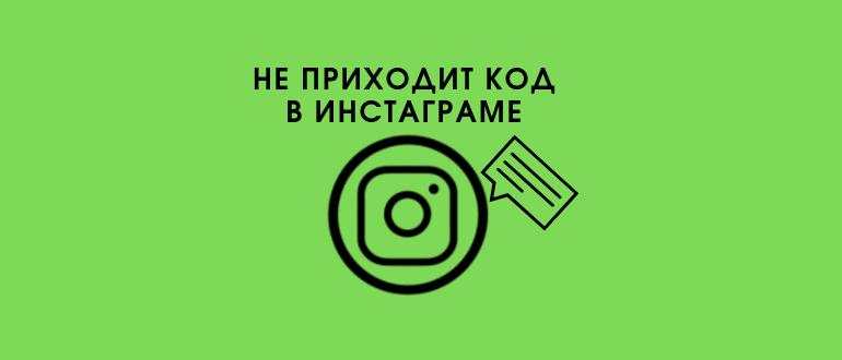 Не приходит смс с Инстаграма логотип