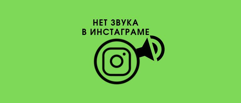 Нет звука в Инстаграме логотип