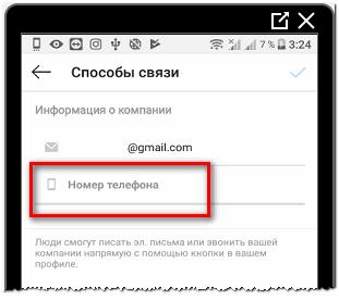Номер телефона в способах связи Инстаграм