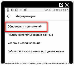 Обновление приложений в Инстаграме
