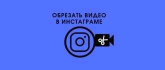 Обрезать видео для Инстаграма
