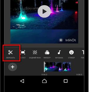 Обрезать видео в Inshot для Инстаграма