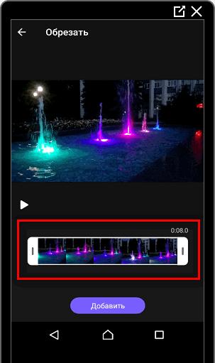 Обрезать видео в Videoleap Инстаграм