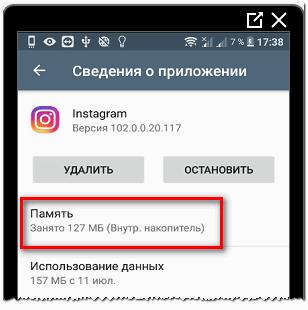 Очистить кэш в Инстаграме