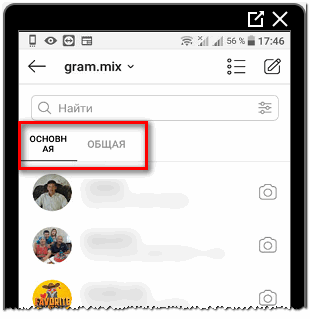 Основной раздел в сообщениях Инстаграма