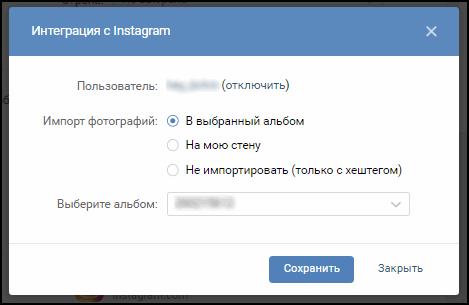 Особенности публикации из Инстаграма в ВК