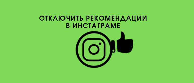 Отключить рекомендации в Инстаграме логотип