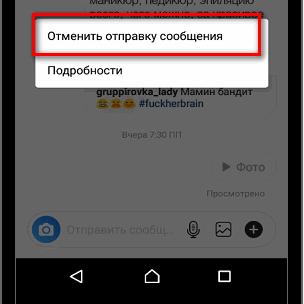 Отменить отправку сообщений в Инстаграме