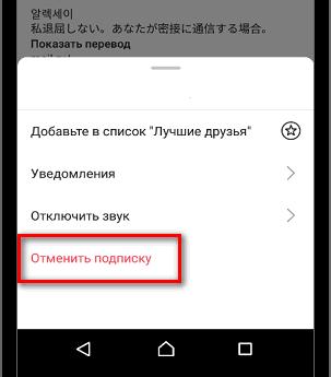 Отменить подписку в профиле Инстаграм