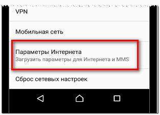 Параметры Интернета для Инстаграма