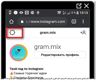 Параметры в браузерной версии Инстаграма