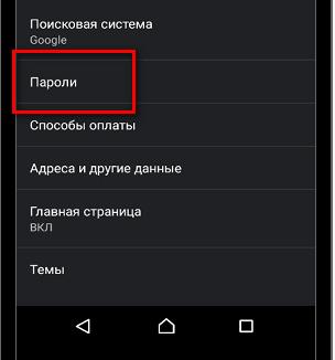 Пароли в Google Chrome для Инстаграма через телефон