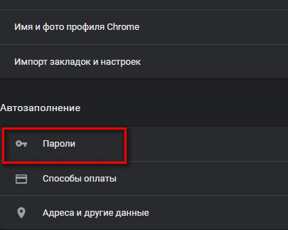 Пароли в Google Chrome для Инстаграма