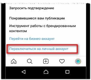 Переключиться на личный аккаунт в Инстаграме