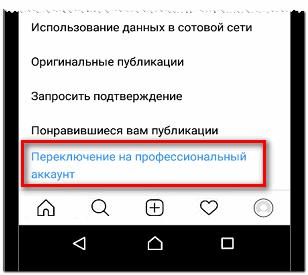 Переключиться на профессиональный профиль в Инстаграме