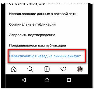 Переключиться назад на личный профиль в Инстаграме