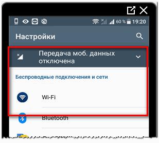 Подключение к Интернету для Инстаграма