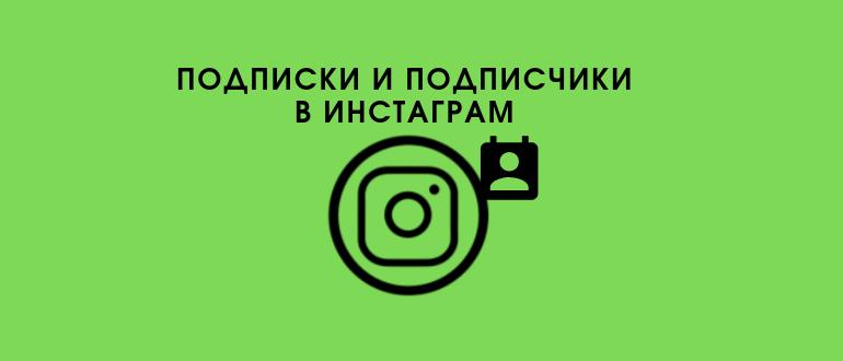Подписки и подписчики в Инстаграме