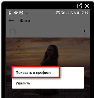 Показать пост в профиле Инстаграме