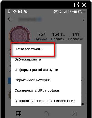 Пожаловаться в Инстаграме