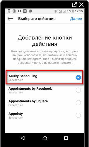 Примеры кнопок в Инстаграме