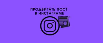 Продвигать пост в Инстаграме логотип