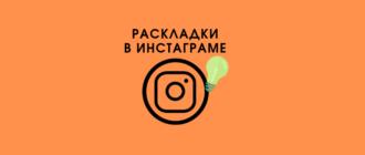 Раскладки в Инстаграме