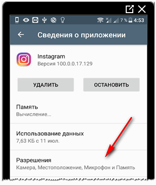 Разрешения для приложения Инстаграм