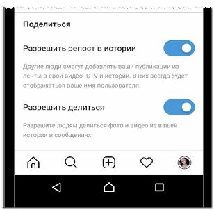 Разрешить делиться Историями в Инстаграме