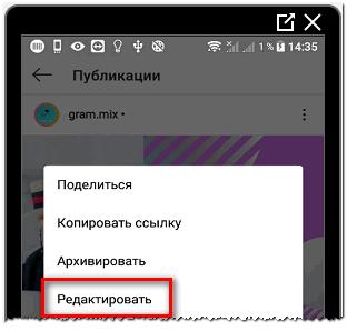Редактирование поста в Инстаграме