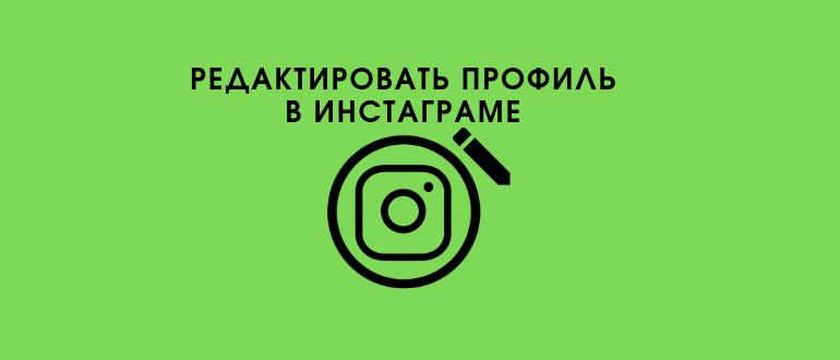 Редактирование профиля в Инстаграме