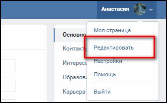 Редактировать профиль в ВК для Инстаграма
