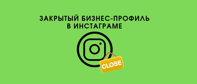 Сделать бизнес-профиль закрытым в Инстаграме