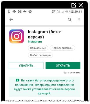 Скачать Инстаграм для переноса данных