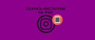 Скачать Инстаграм на iPad