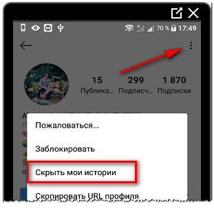 Скрыть мои Истории в Инстаграме