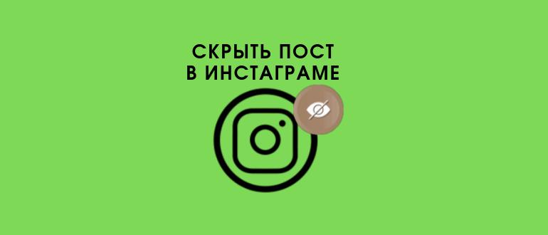 Скрыть пост в Инстаграме логотип