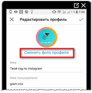 Сменить фото профиля в Инстаграме через телефон