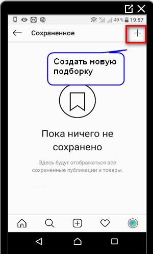 Создать подборку в Инстаграме