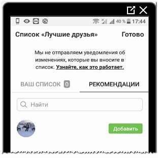 Список лучшие друзья Рекомендации в Инстаграме