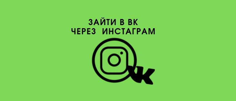 Способы оплаты рекламы в Инстаграме логотип