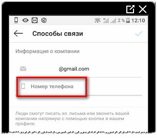Способы связи телефон в Инстаграме