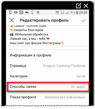 Способы связи в Инстаграме редактировать